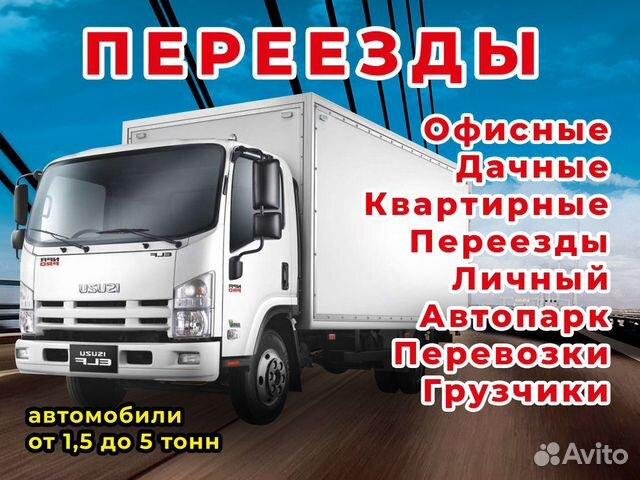 Грузоперевозки/Переезды/Квартирные переезды/Домашн  89148993335 купить 2