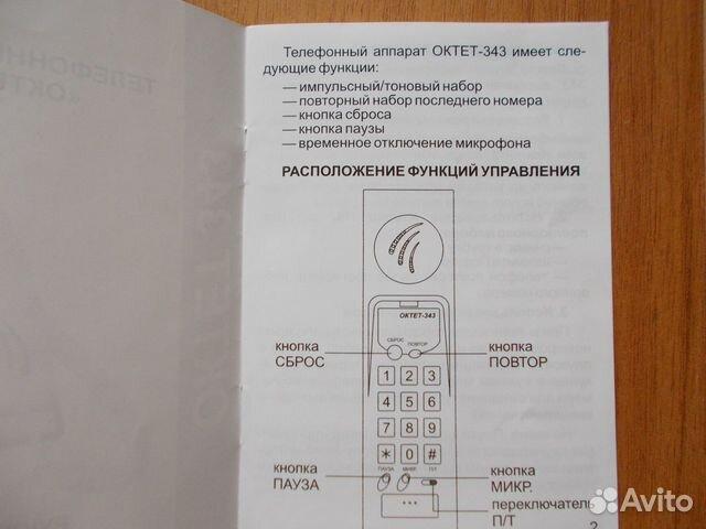 Телефонный аппарат Октет-343