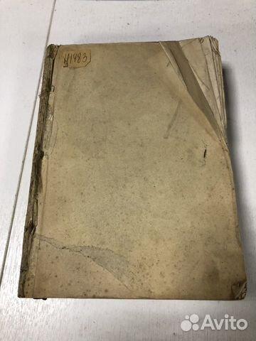 Книга на немецком 1856