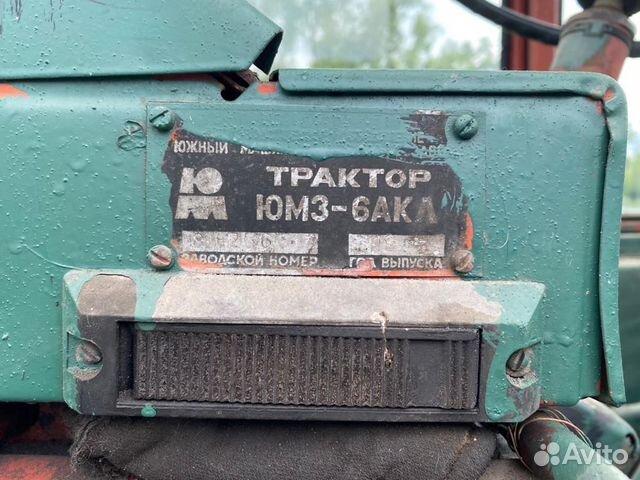 Трактор юмз-6акл 89102816450 купить 2