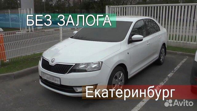Прокат авто без залога екатеринбург автосалон cars city в москве