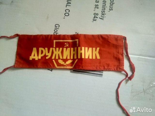 Повязка Дружинник СССР