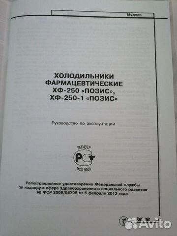 Оборудование для аптеки +холодильники  89920049588 купить 7