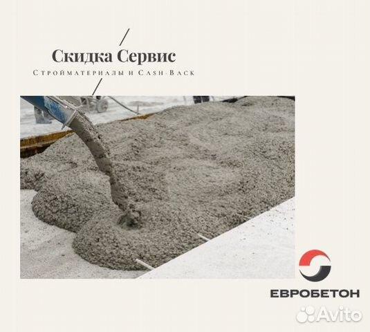 Бетон м300 купить в тюмени цена тощего бетона