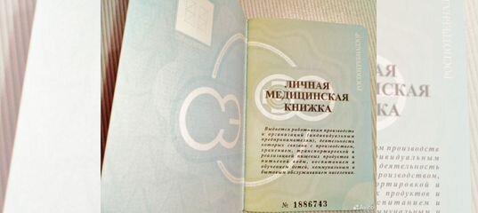 Медицинская книжка купить чистая доверенность на регистрацию по месту жительства гражданина рф
