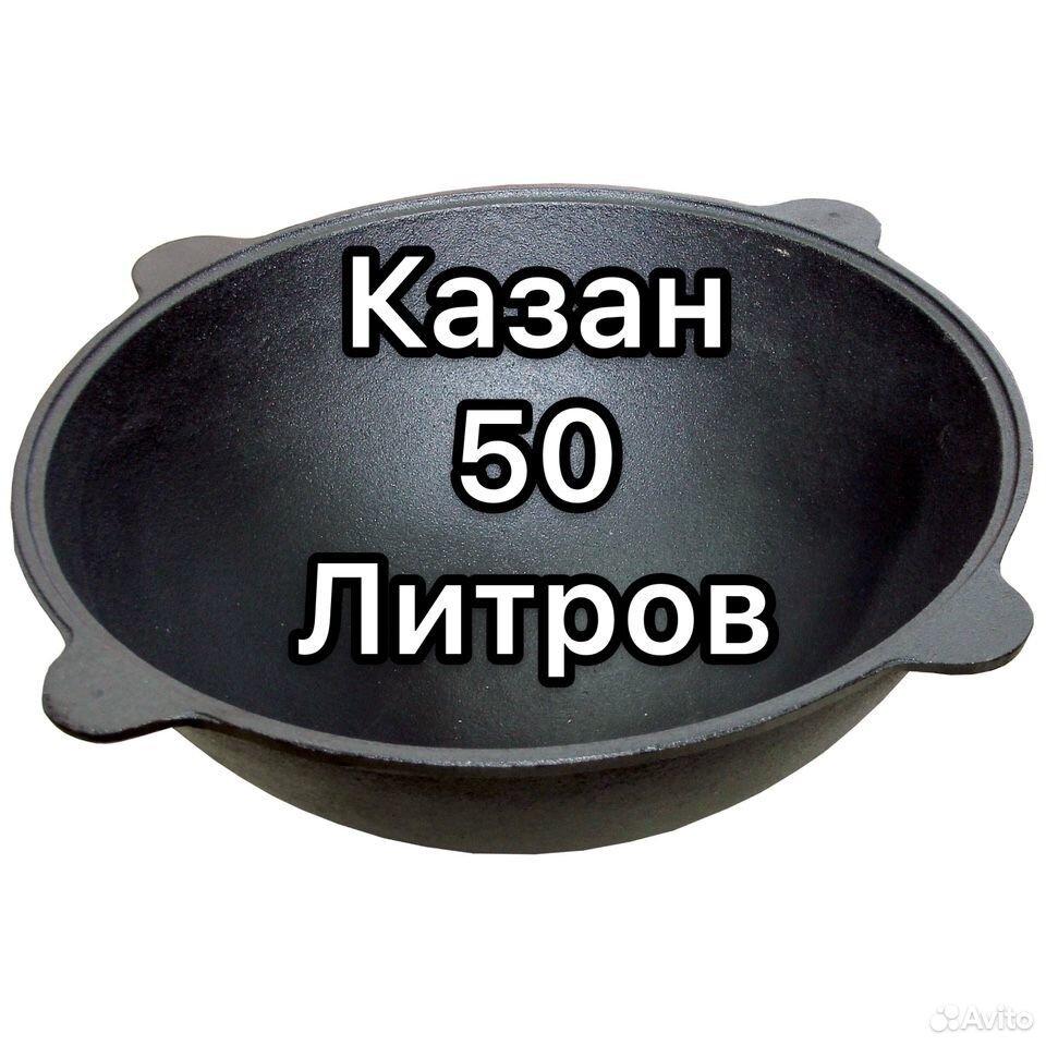 Узбекский Казан на 50 Литров  89583983455 купить 2