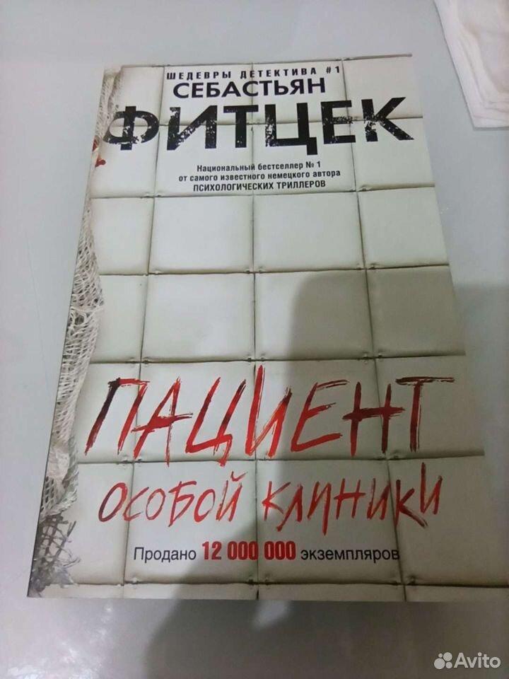 Книги (ЕлизаровФитцек Романова)  89806816443 купить 3