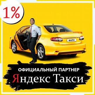 Водитель Яндекс Такси Работа Разъездная 1 проц