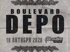 Boulevard Depo Билеты 18.10.2020