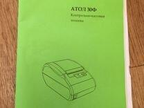 Атол30ф