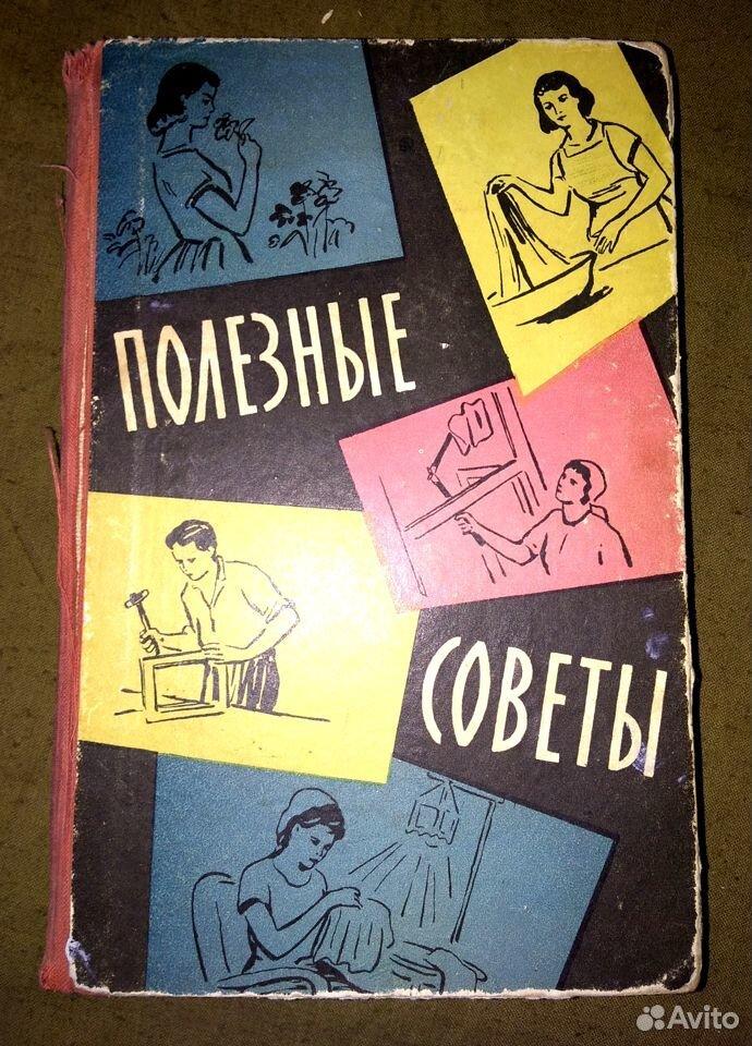 Книги.полезные) 1960 года 2шт  89065131775 купить 3
