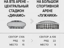 Лучшие места стадиона rammstein Москва 29 июля