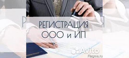 скачать заявление на государственную регистрацию в качестве ип