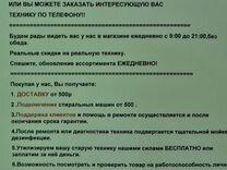 Стиральная машина — Бытовая техника в Москве