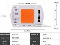 Фито светодиод для растений полный спектр 20W 220v