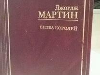 """""""Игра престолов"""" Дж. Мартин"""