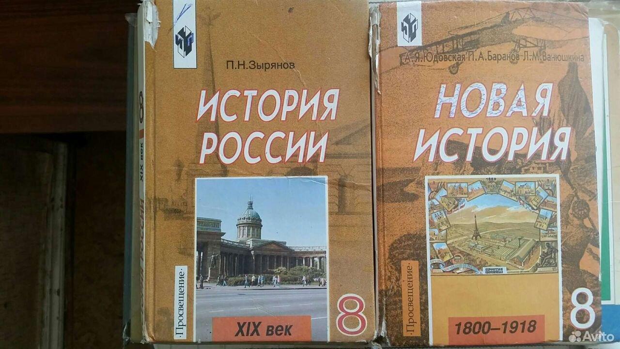 Учебники 8 класс  89285404919 купить 6