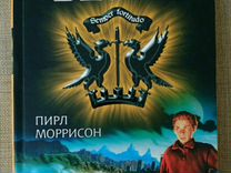 Книга Укротитель ветра