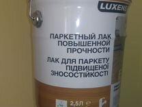 Паркетный лак повышенной прочности. Luxens