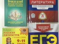 Учебники егэ