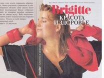Карин Феликс. Brigitte Красота и здоровье