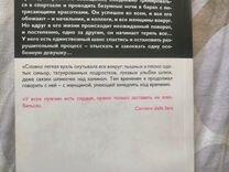 Роман Loveless/обмен