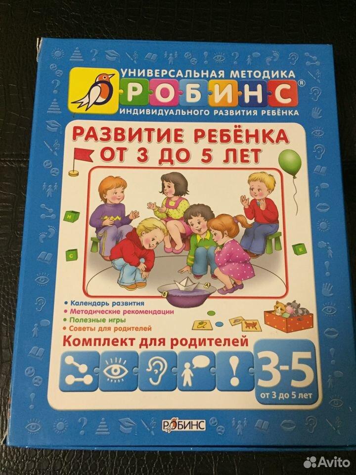 Универсальная методика для детей от 3 до 5 лет  89086370685 купить 1