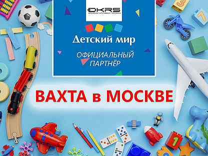 Работа в москве для девушки с предоставлением жилья работа для модели в пекине