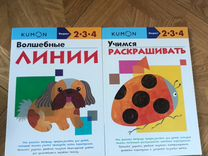 4 книги серия kumon новые