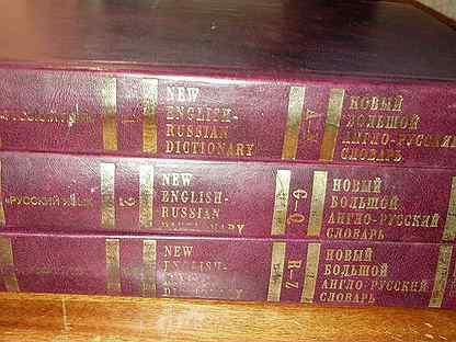 Большой англо-русский словарь в 3 т. Ю.Д. Апресян