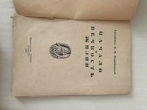 Книги 20-30г коллекционные