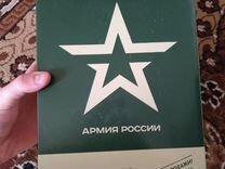 Ирп армии РФ