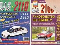 Руководство по ремонту Ваз-2110 и Ваз-2108