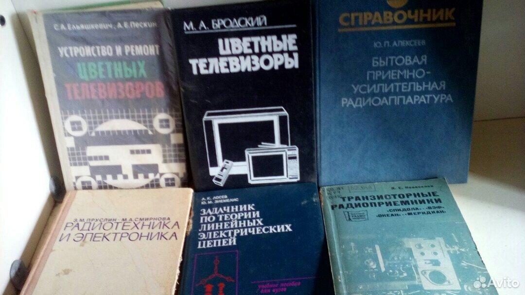 89951042549  Книги по радиотехнике