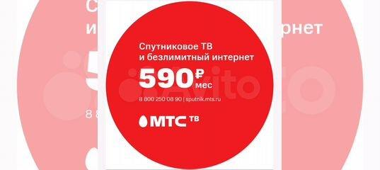 спутниковое тв и интернет мтс 590
