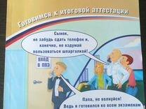 Учебник по русскому языку