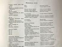 """Сокровища искусства. 1904г. Изд. """"Просвещение"""""""