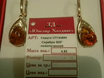 Серебряные серьги с янтарем, позолоченные