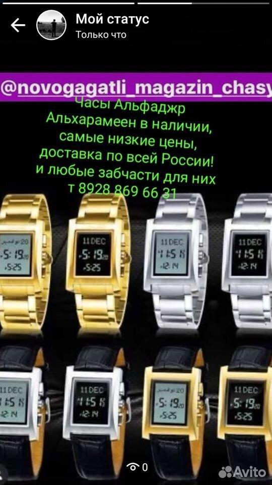 Часы  89288696631 купить 10