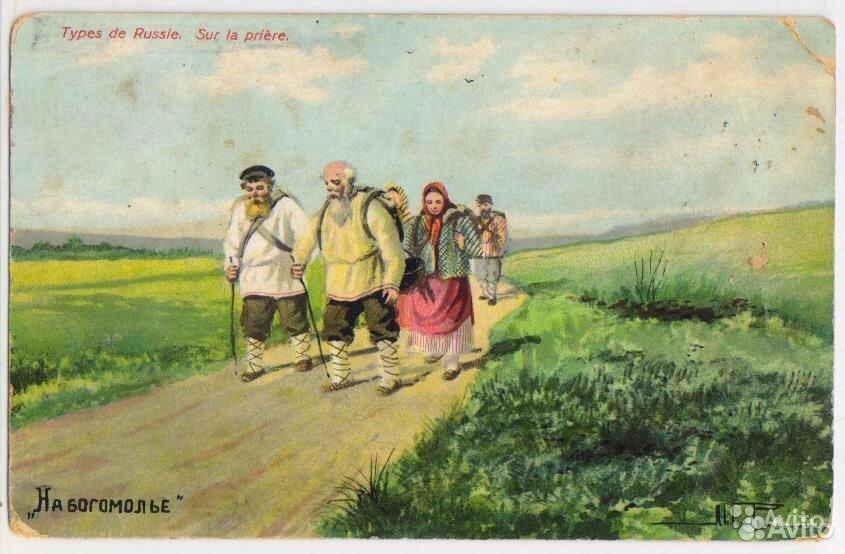 Дореволюционные открытки с бытом крестьян  89057559940 купить 1