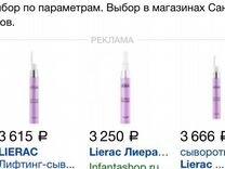 Крем для век Lierac Lift Integral
