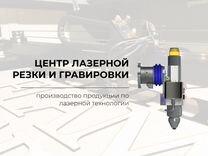 Лазерный центр (открытие бизнеса по франшизе)