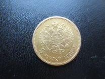 5 рублей 1899 Ф З Отличный кладовое хранение AU