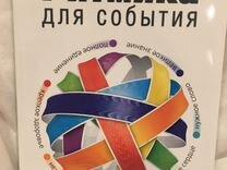Книга «Ритмика для события» Евдокия Лучезарнова
