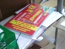 Продается типография