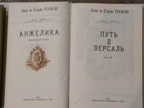 Книги об Анжелике