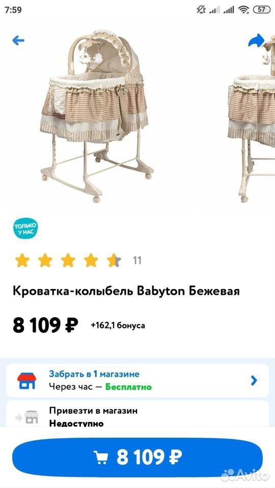 Люлька  89109217578 купить 1