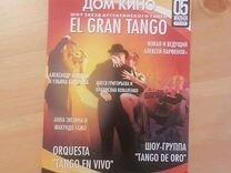 El Gran Tango 5 июня, Аргентинское танго в Москве