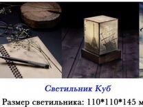 Светильник, настольный светильник, ночник, подарок