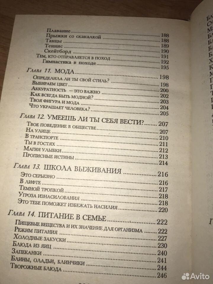 Книга «Современная энциклопедия для девочек»  89054115654 купить 5